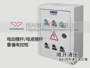 电控柜|控制xiang