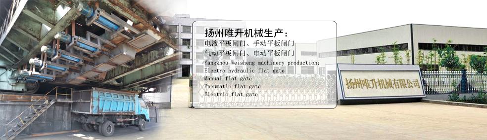 Flat gate